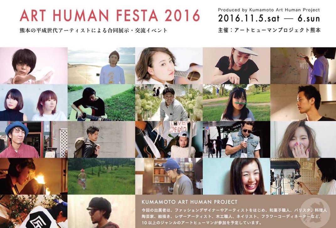 甲佐町に様々なアーティストが大集合!ART HUMAN FESTA 2016が11月5日と6日に開催!!!