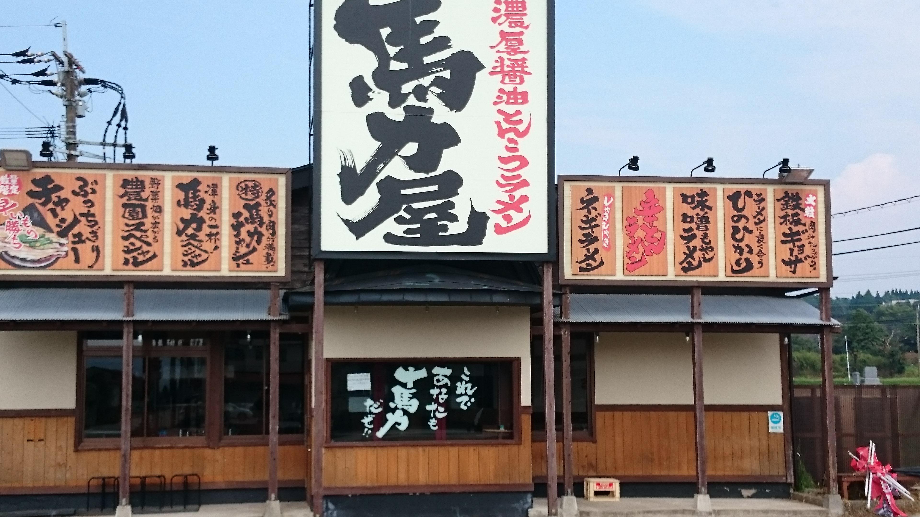 熊本唯一の〝家系〟ラーメン【馬力屋 菊陽店】が9月27日より再開!!