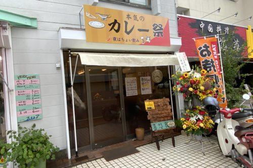 水前寺に6月2日オープンの「本気のカレー 祭」!元居酒屋が手掛ける本気のカレーが絶品!