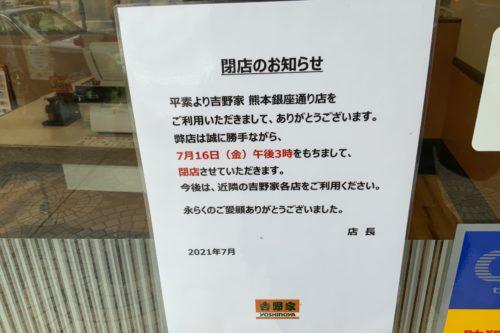 銀座通りと上通りの吉野家が閉店して、一風堂跡地に新店舗がオープンするぞ!