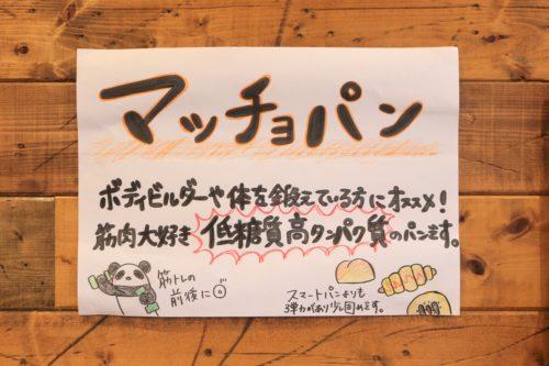 19個食べても1食分!6月15日オープンの低糖質パン屋さん「YOSHI PAN(よしぱん)」のパンはダイエットや体を鍛えている方の救世主になるかもしれない。