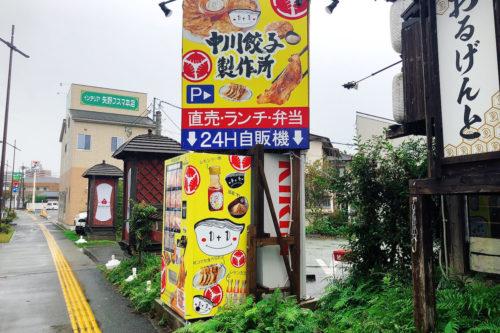 【焼いてみた!】中川餃子製作所が自動販売機を出したので早速買いに行って焼いたった