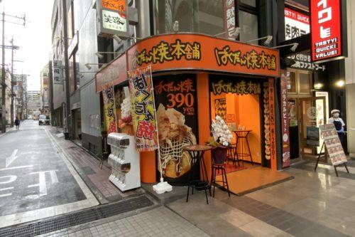 いつの間にかお店変わってた!下通アーケード内に「ばくだん焼本舗」が9月11日オープン!