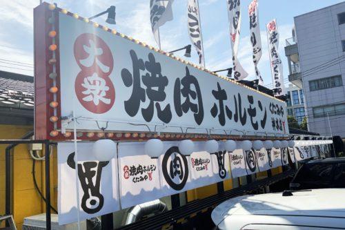 レモンサワー飲み放題で人気の「焼き肉ホルモンくたみや神水店」が10月8日(金)オープン!ランチ営業もやってるぞ!