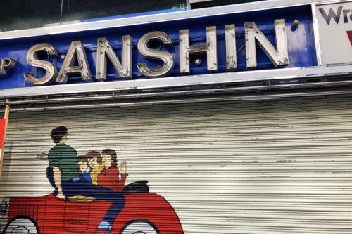 熊本のジーンズカルチャーのパイオニアSANSHIN(ジーンズ三信)が移転したってよ!