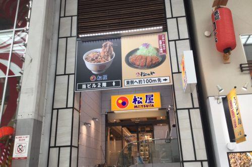 8月13日新市街に松屋がオープン!