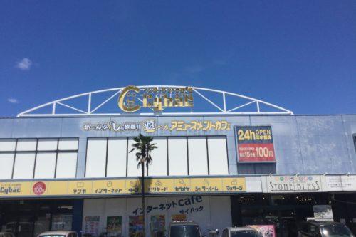 サイバック南熊本店が9月1日で閉店