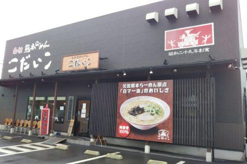 合志市須屋の「元祖熊本らーめんこだいこ」が8月31日で閉店 ケータリング販売で継続