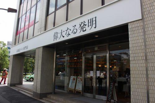 高級食パン専門店「偉大なる発明」が8月31日辛島町にオープン!