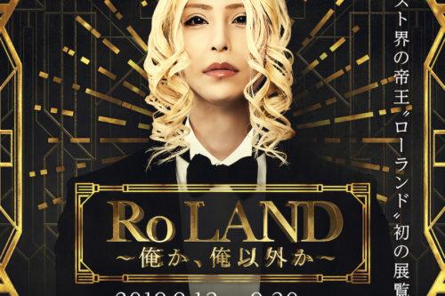 ROLANDの展覧会「Ro LAND~俺か、俺以外か~」が熊本パルコで9月13日~30日開催! 13・14日はローランド本人も登場!