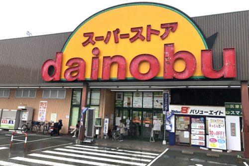 南熊本駅そば「スーパーストアダイノブ萩原店」が9月30日で閉店