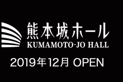 熊本城ホールこけら落とし・山下達郎のコンサートで熊本県民枠が発表!! その他人気のアーティストも目白押し!