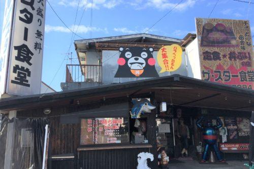 【悲報】スター食堂が10月31日で閉店!もう最後なので…あのメガカレーに挑んでみた!