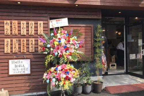 クラフトビールに手作り小籠包・うどんまで楽しめる「麺仙人」が11月11日オープン!
