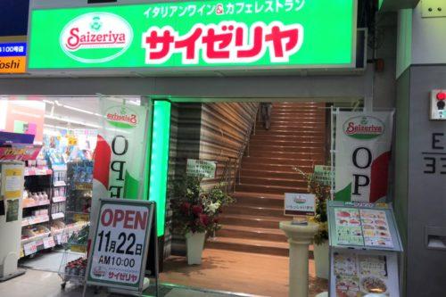 待望のサイゼリヤ熊本下通店が11月22日オープン!より楽しめるサイゼリヤ裏情報も直撃!
