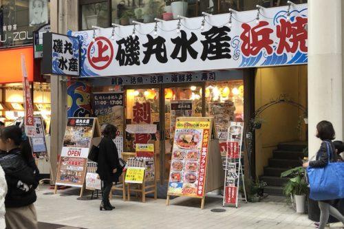 うまい!安い!新鮮な魚介類で昼飲みOK!12月2日に「磯丸水産」が上通りアーケードに熊本初上陸!