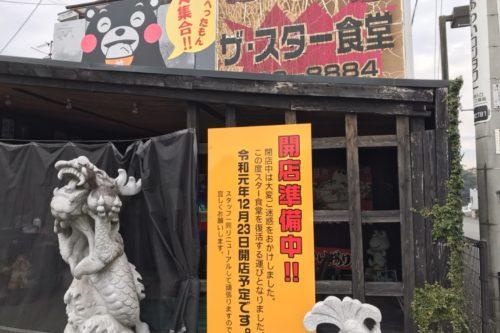 【朗報】えぇーーっ!うそでしょ!?あのスター食堂が12月23日に復活するってよ!