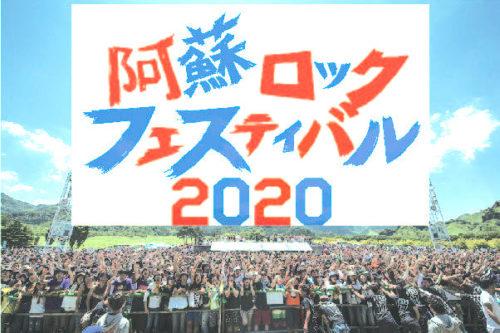 5月30日と31日の2DAYS開催決定!「阿蘇ロックフェスティバル2020」肥後ジャーナルが注目したのは?