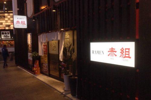下通に2月7日オープンしたラーメン「赤組」!今どきラーメン1杯500円は尊い