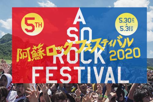 【速報!】阿蘇ロックフェスティバル第2弾出演者発表!!若大将が来るよ!