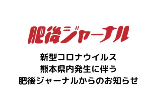 新型コロナウイルスが熊本県内で発症。肥後ジャーナルの今後の記事展開について。