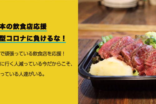 【熊本の飲食店応援!新型コロナに負けるな!】ステーキのテイクアウト、始めました。上通「BAROCCS(バロックス)」