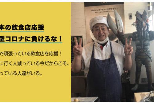 4月1日からサンドイッチ30円引き!熊本の地に26年サンドイッチに挟んだ美味しさと熱い思い「西区新土河原のイートン」