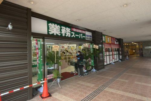 「業務スーパー」が街中に!!辛島公園店が4月23日オープンしたぞ!