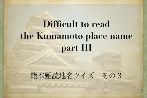 あなたはいくつ読める?熊本の難読地名の読みクイズ!!パート3