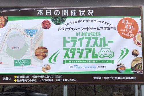 水前寺競技場に人気店20店舗が集結!食のテーマパーク「ドライブスルースタジアム」