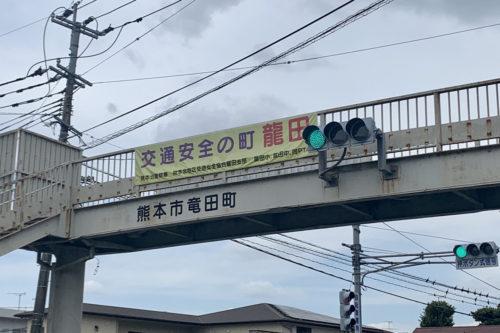 【地名について調べてみた】熊本市北区/龍田・竜田・立田・たつだの謎