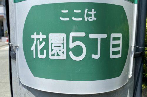 あなたにとっての「花園」ってどこ?熊本の「花園」多すぎ問題について調べてきた