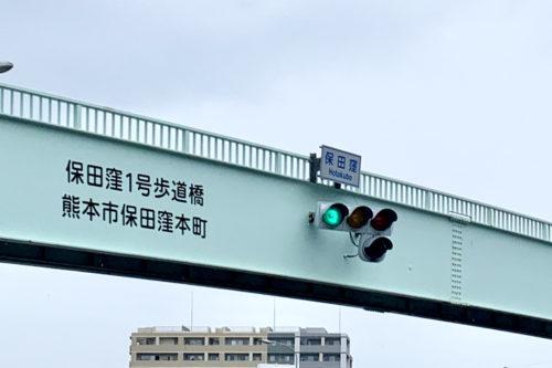 保田窪より南にあるのに「保田窪北交差点」って?!交差点にまつわる小ネタ