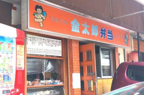 コスパ良すぎのおふくろの味。毎日でも通いたくなるお弁当屋さん金太郎