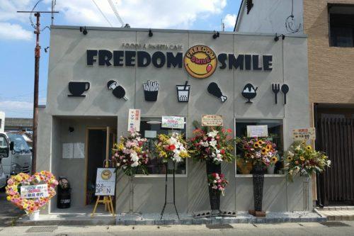 西区にオープンしたオシャレなお店《 FREEDOM SMILE》にSNS映えしないであろう鳩が行ってきた。