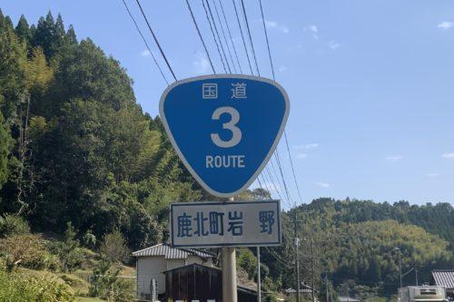 熊本の国道3号線ってどこからどこまで?原付きで端から端まで走ってみた