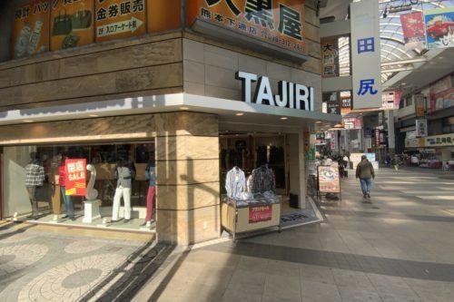 下通りの老舗洋服店「田尻洋服店」が1月11日で閉店