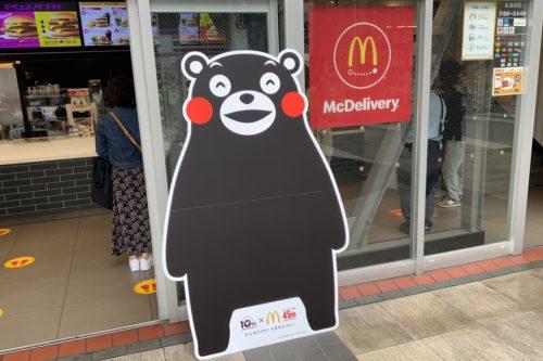 マクドナルド熊本進出45周年でくまモンとコラボ!県内の店舗でもらえる記念品を角マックでもらってきた!