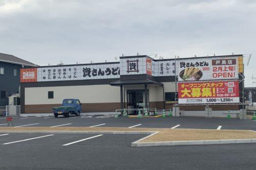 熊本県内2店舗目!「資さんうどん 戸島店」が2月11日オープン!