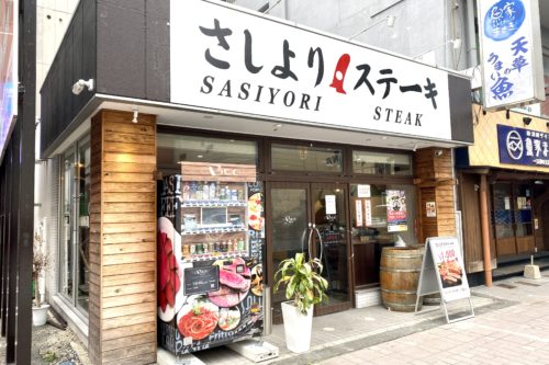 1,000円ポッキリで美味いステーキが食べれる!銀座通りに突如現れた「さしよりステーキ」