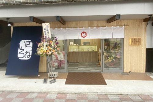 いなり寿司からじゅわっと出汁が!水前寺に「お出汁 稲荷 kitsuneiro」がオープン!