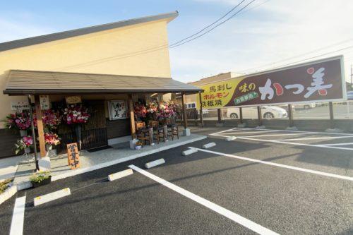 ホルモンの名店「かつ美食堂」が100mほど先に移転 2月22日にオープンしたぞ!