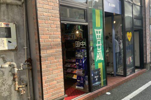 熊本随一の青春の店「田中屋」でヤンキーになってきた 今と昔の高校生たちの違いも聞いてみたぞ!