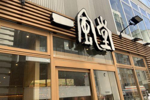 下通りCOCOSA横にある「一風堂 熊本下通店」が3月25日で閉店