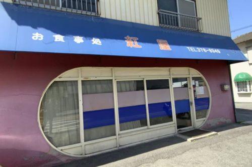 旧浜線にある老舗定食屋「紅屋」の日替わりランチが550円でボリュームやばい!