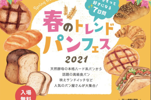 4/24(土)〜4/30(金)ゆめタウンはませんで「春のトレンドパンフェス2021」が開催されるってよ!