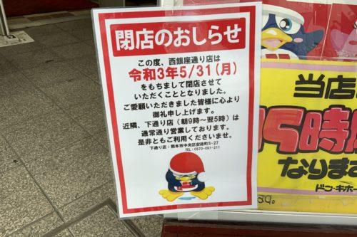 ドン・キホーテ西銀座通り店が5月31日で閉店