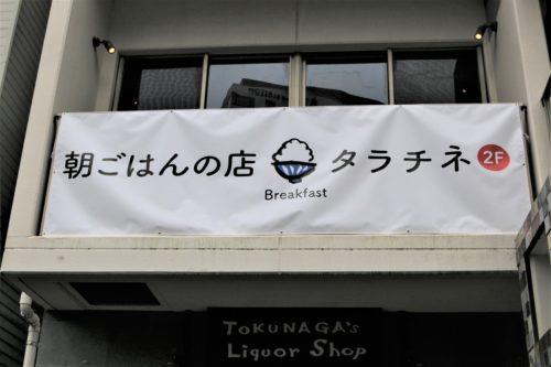あったかい母の味が手軽に。朝ごはんの店「タラチネ」がアミュプラザ熊本前にオープン!